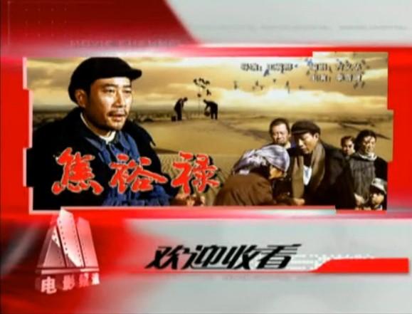 焦裕禄(电影)