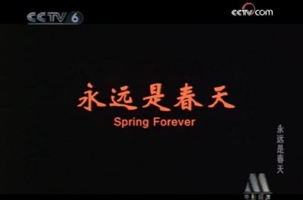 永远是春天