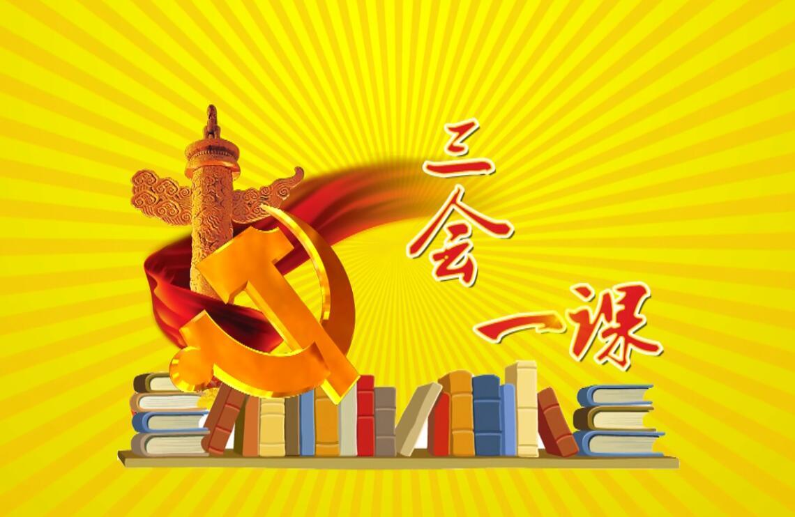 党支部委员会选举程序