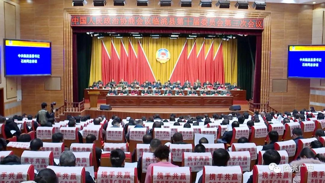 政协临洮县第十届委员会第三次会议开幕