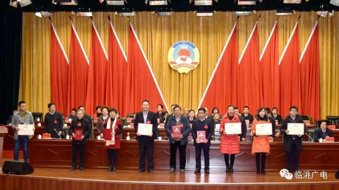 政协临洮县第十届委员会第三次会议胜利闭幕