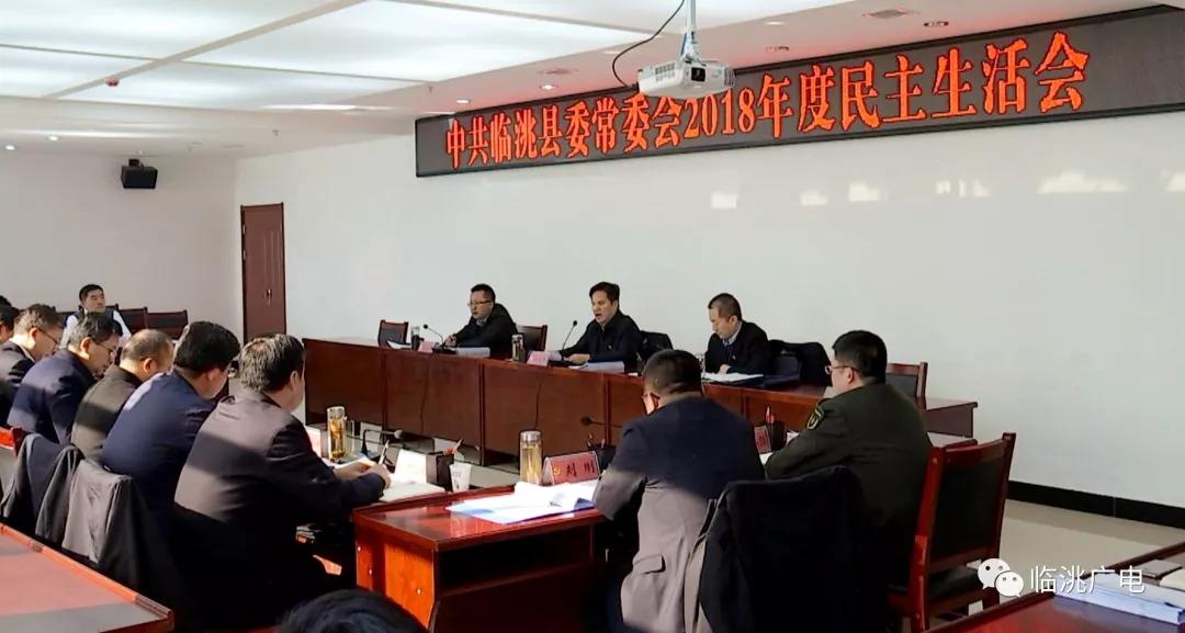 【头条】县委常委会召开2018年度民主生活会