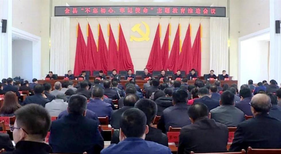 """临洮县""""不忘初心、牢记使命""""主题教育推进会召开"""