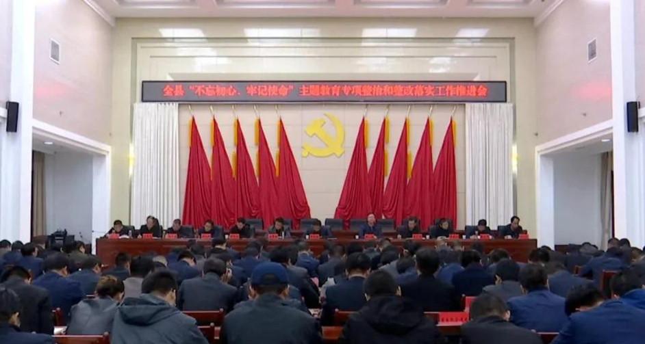 """临洮县""""不忘初心、牢记使命""""主题教育专项整治和整改落实工作推进会议召开"""