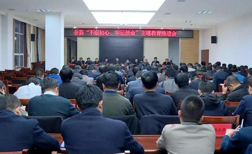 """临洮县召开""""不忘初心、牢记使命""""主题教育推进会"""