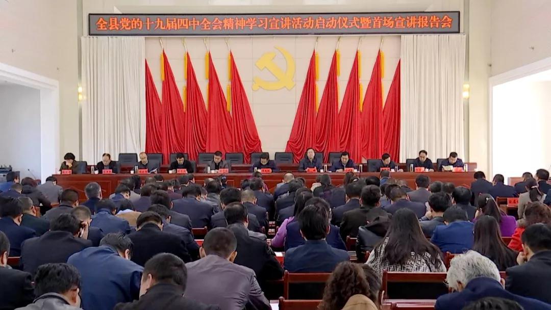 临洮县党的十九届四中全会精神学习宣讲活动启动 石琳作首场辅导报告