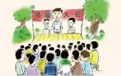 """村""""两委""""换届选举"""